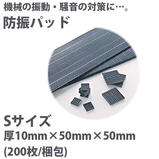ゼオン化成 サンダム 防振パッド 厚さ10mm 300mm×1200mm Lサイズ 5枚セット
