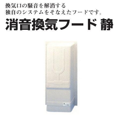 ゼオン化成 サンダム 消音換気フード 静 防音換気口フード FS-Z型