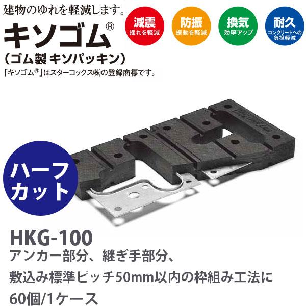 ゼオン化成 サンダム キソゴム HKG100 ハーフカット 105mm土台用、202・404土台用 60個入