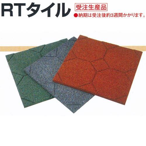 ゼオン化成 サンダム 受注生産 RTタイル ゴムチップタイル RT-055 5mmt×500mm×500mm 16枚(4平米)