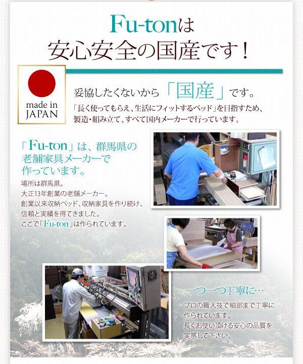 【代引不可】 日本製 チェストベッド (シングルサイズ/フレームのみ) fu-ton ふーとん 国産 ベッドフレーム ベッド シングル 収納 収納付き 大容量 引き出し ベッド下収納 棚付き コンセント付き 木製 おすすめ シンプル 白 ホワイト ブラウン works