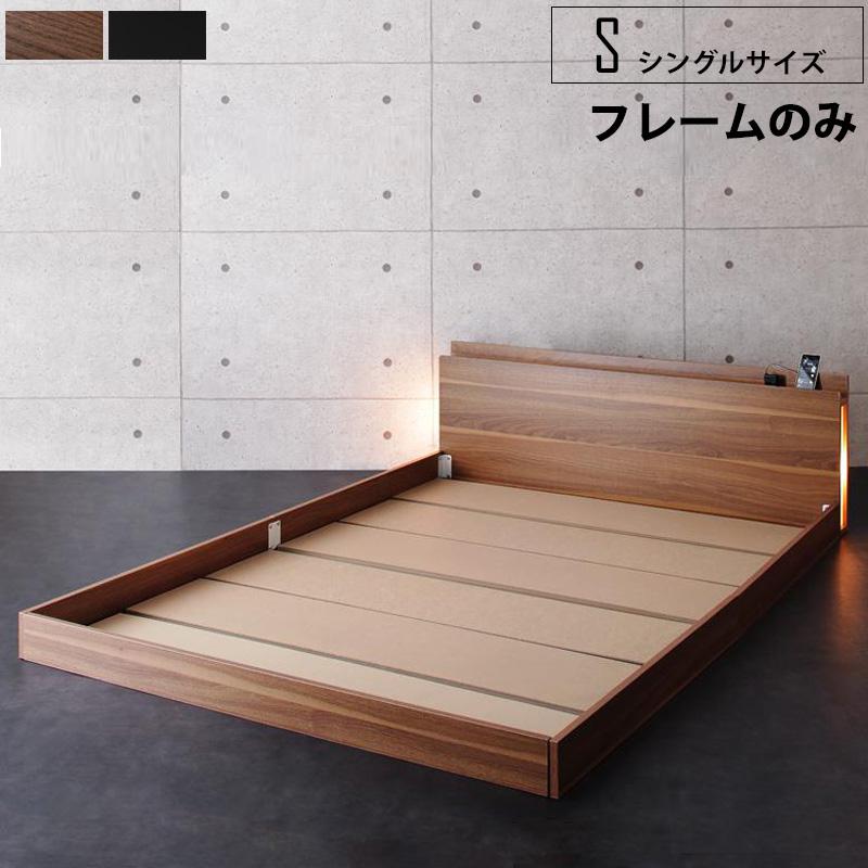 ローベッド モダンライト付き (シングルサイズ/フレームのみ) crescentmoon クレセントムーン 送料無料ベッドフレーム ベッド シングル フロアベッド ロータイプ 棚付き コンセント付き 照明付き 木製 おしゃれ 北欧 シンプル ウォールナット ブラウン works
