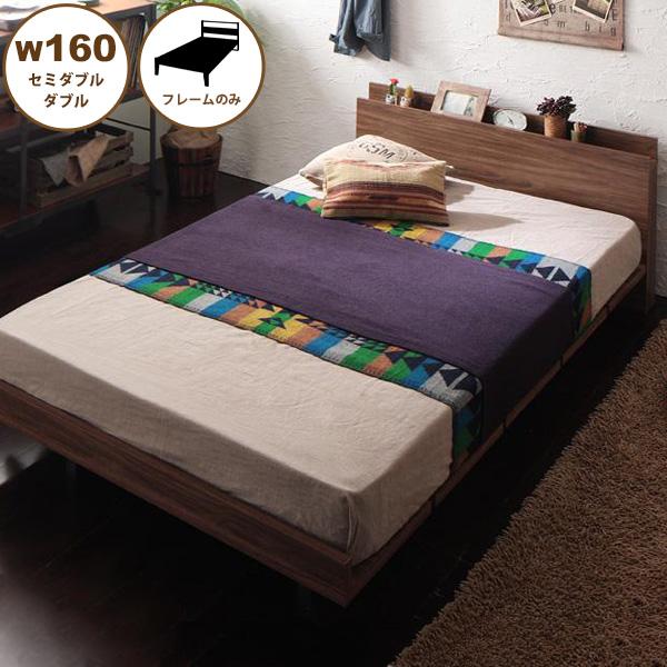 モダンデザインローベッド (幅160cm ダブルサイズ/フレームのみ) tschues チュース 送料無料ベッドフレーム ベッド ダブル フロアベッド ロータイプ ステージベッド 木製 おしゃれ 北欧 シンプル ウォールナット ブラウン works