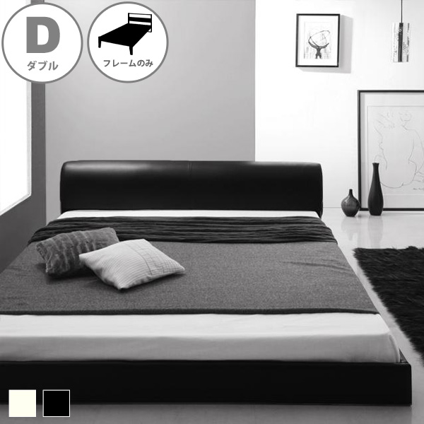 ソフトレザーローベッド (ダブルサイズ/フレームのみ) motif モティフ 送料無料ベッドフレーム ベッド レザーベッド ダブル フロアベッド ロータイプ すのこベッド スノコ おしゃれ 高級感 シンプル ブラック 黒 アイボリー works