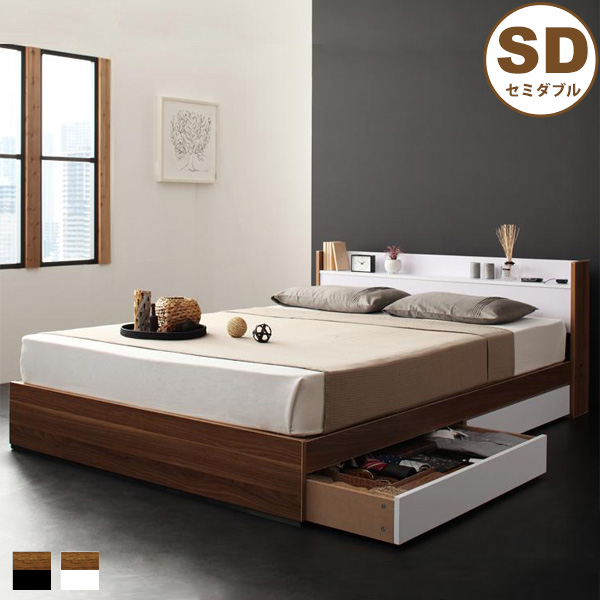 収納ベッド (セミダブルサイズ/フレームのみ) sync.d シンクディ 送料無料ベッドフレーム ベッド セミダブル 収納 収納付き 引き出し 引き出し付き ベッド下収納 棚付き コンセント付き 木製 おすすめ 北欧 シンプル ウォールナット ブラウン works