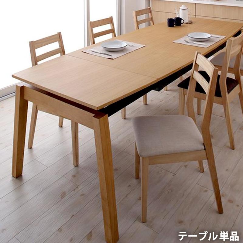 伸縮ダイニングテーブル ダイニングテーブル 伸縮 単品 北欧 天然木 TRACY トレーシー works