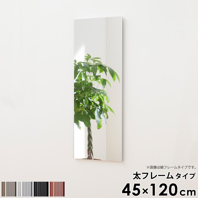 【日本製】 割れない鏡 フィルムミラー 幅45 高さ120 高精細 軽量 アルミフレーム 壁掛け ウォールミラー 洗面所 玄関 リビング用 おしゃれ スリム 省スペース 安全 ゴールド/シルバー/ブラック/レッド リフェクスミラー nrm-2 works