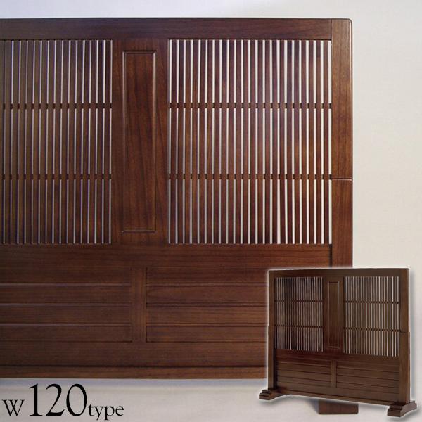 和風衝立 1連 TATEGOSHI jp-t1200 幅120cmロータイプ パーテーション スクリーン 間仕切り ついたて つい立て 120 置き型 オフィス家具 和家具 木製 天然木 おしゃれ 格子 和風 洋風 和室 座敷 和モダン ブラウン works