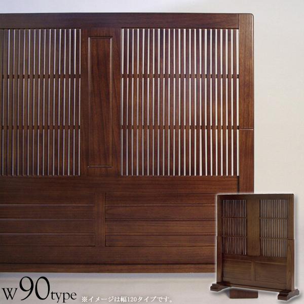 和風衝立 1連 TATEGOSHI jp-t1200 幅90cmロータイプ パーテーション スクリーン 間仕切り ついたて つい立て 90 置き型 オフィス家具 和家具 木製 天然木 おしゃれ 格子 和風 洋風 和室 座敷 和モダン ブラウン works