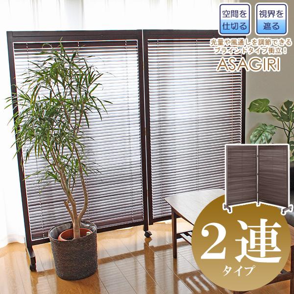 衝立 jp-lb2 ブラインド衝立 2連パーテーション スクリーン 間仕切り ついたて つい立て 衝立 仕切り オフィス家具 パネル パーテーション 屏風 木製 おしゃれ 洋風 和風 和家具 北欧 折りたたみ jp-lb2 works