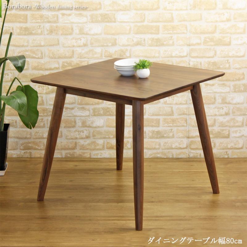 ダイニングテーブル ウォールナット無垢材 ボラボラ borabora 幅80cmおしゃれな ダイニング テーブル 食卓 食卓テーブル 木製 無垢 無垢材 天然木 北欧 ウォールナット おすすめ 2人用 二人用 カフェ works