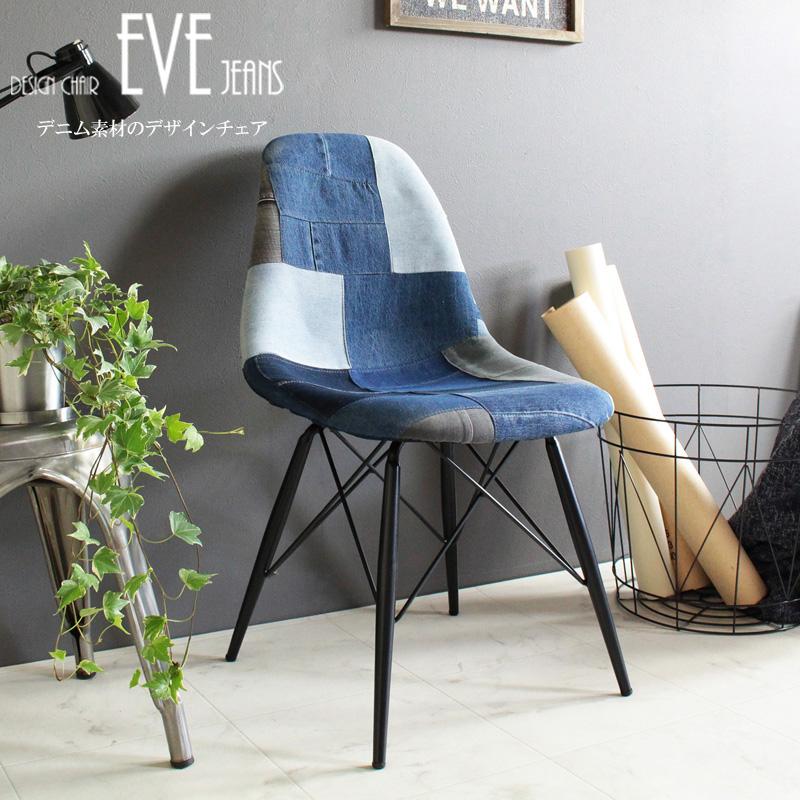 イヴジーンズ シェルチェア イームズ リプロダクト ファブリック パッチワーク デニム 布地 スチール ダイニングチェア ダイニング用 食卓用 オフィスチェア デスク用 椅子 イス おしゃれ カフェ ヴィンテージ おすすめ works