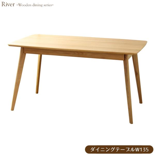 ダイニングテーブル リバー River 幅135cmおしゃれな ダイニング テーブル 食卓 食卓テーブル 木製 無垢 無垢材 北欧 オーク 天然木 おしゃれ おすすめ 長方形 4人用 四人用 カフェ 新生活 ナチュラル works