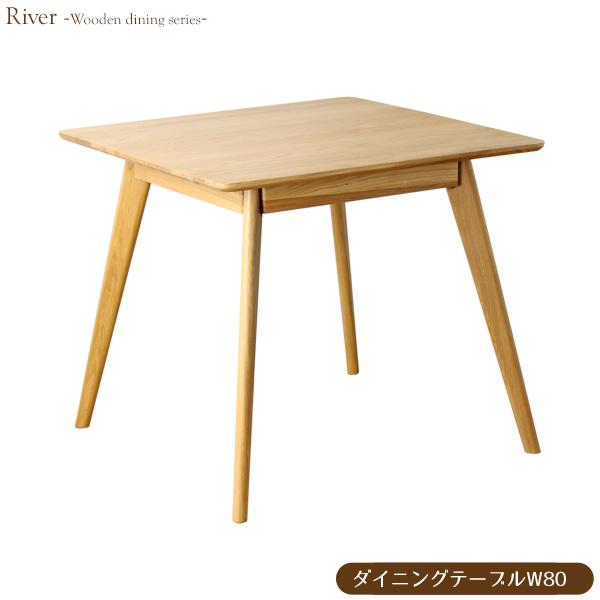 ダイニングテーブル リバー River 幅80cmおしゃれな ダイニング テーブル 食卓 食卓テーブル 木製 無垢 無垢材 北欧 オーク 天然木 おしゃれ おすすめ 正方形 2人用 二人用 カフェ 新生活 ナチュラル works