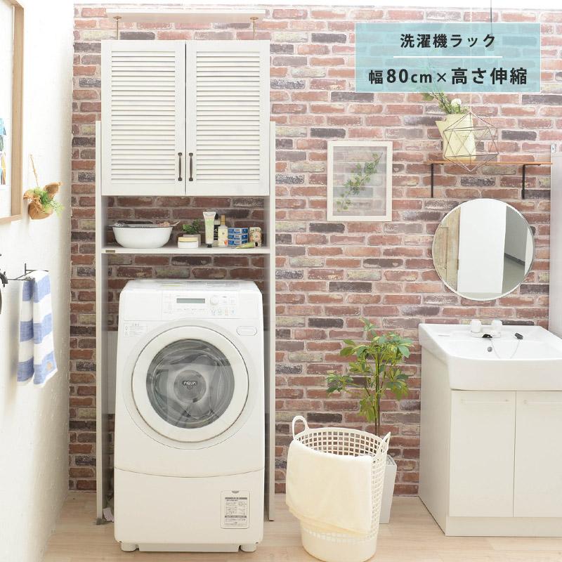 【代引不可】 ランドリーラック 洗濯機 ラック 3段 幅80 突っ張り ホワイト DOLLY DO250-80SR works