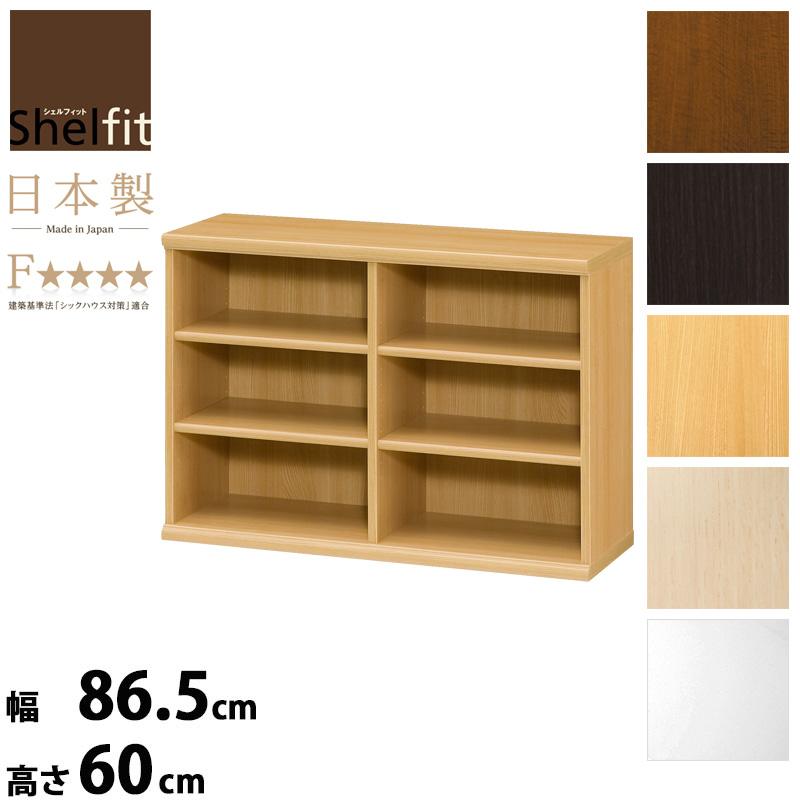 安全 安心 高品質の日本製オープンラック バリエーションは全123タイプで 豊富なサイズ カラーが選べます 棚板が外せるので 自由に収納ができる大容量の本棚です 本棚 大容量 お得なキャンペーンを実施中 子供 絵本 日本製 収納棚 おしゃれ 書棚 テレワーク オープンラック 木製 幅90 高さ60 シェルフ 低 ラック 棚 絵本棚 白 ar-6090 代引き不可 ホルムアルデヒド 大洋 横長 スリム 漫画 文庫本 北欧 収納 エースラック カラーラック 書庫 nc-6090本 shelfit acerack