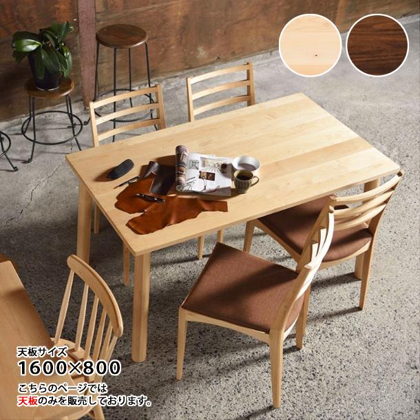 ミキモク 楓の森 天板 角タイプ 幅1600 ダイニングテーブル KMT-1600-KNA KMT-1600-KWN 送料無料