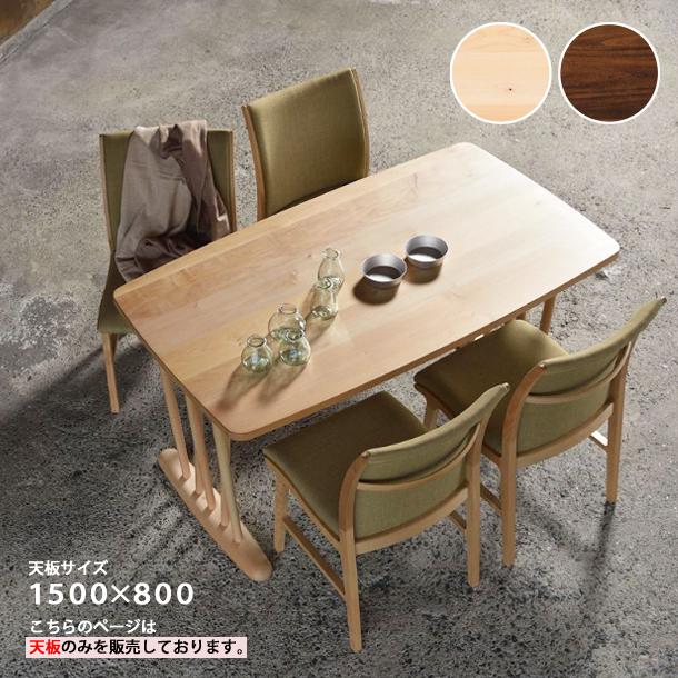 ミキモク 楓の森 天板 角丸タイプ 幅1500 ダイニングテーブル KMT-1510-KNA KMT-1510-KWN 送料無料