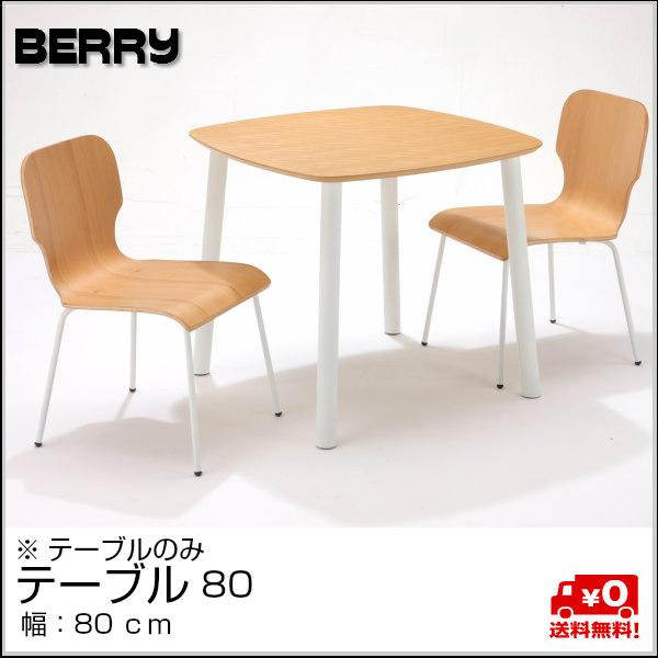 【あずま工芸】【TOCOM interior】【ベリー(BERRY)】テーブル80幅800mm TDT-5136【一部地域送料無料】