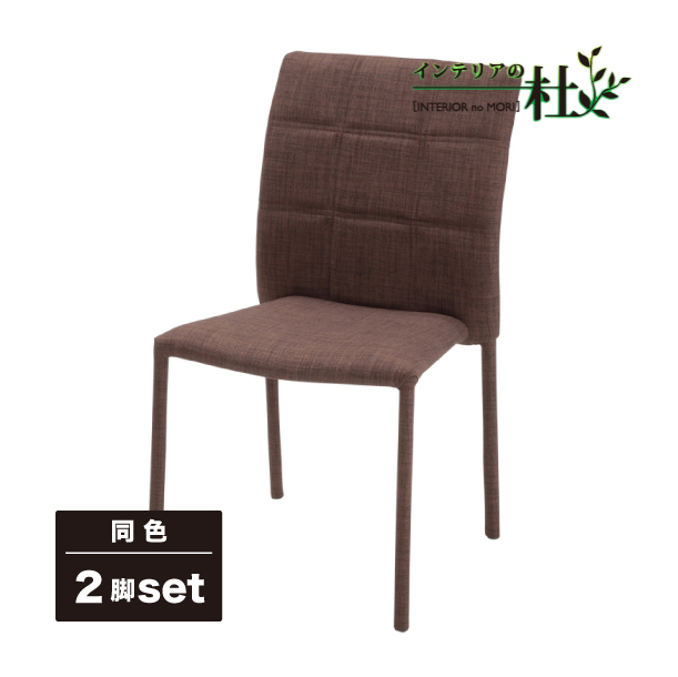 2脚セット ファブリックチェア 積み重ね ポリエステル 収納上手 椅子 ダイニングチェア おしゃれ スチール脚 ブロックスタッキングチェア Block TDC-9798 Chair あずま工芸 2脚set 送料無料 ブラウン 直営ストア Stacking 期間限定の激安セール