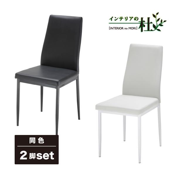 【スーパーセール 6/4 20:00~6/11 1:59】 あずま工芸 Chess Chair チェスチェア 2脚セット TDC-9771 ホワイト TDC-9779 ブラック 送料無料