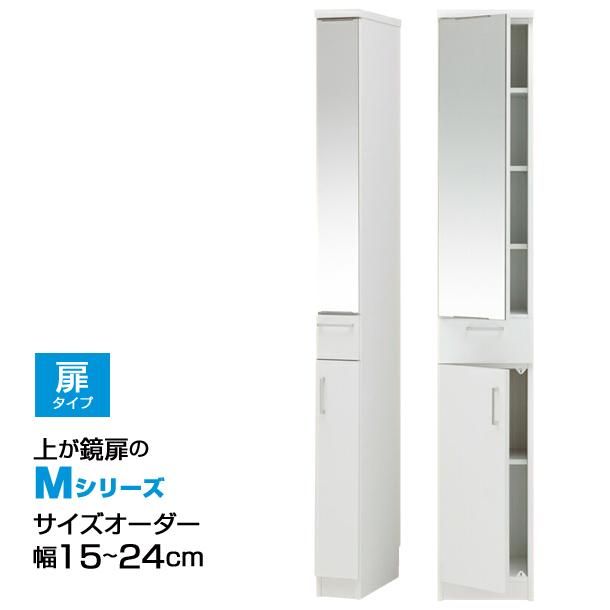 フジイ スリムすきまくん 上が鏡扉のMシリーズ 扉タイプ 幅サイズオーダー可能 SSP-M1R(右開) SSP-M1L(左開) 幅サイズ15~24cm 送料無料※受注生産