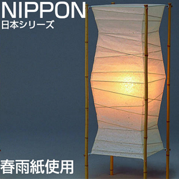 FORESデザインライト スタンドライト インテリア照明 S-772 NIPPONシリーズ 春雨紙使用 さらし竹 間接照明 和紙 林工芸 送料無料