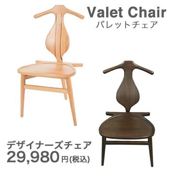 デザイナーズ家具 バレットチェア Valet Chair PP250 チェア 北欧チェア ビーチ無垢材使用 北欧 北米家具 無垢材のイス リプロダクト品のおしゃれな椅子 送料無料 whlny