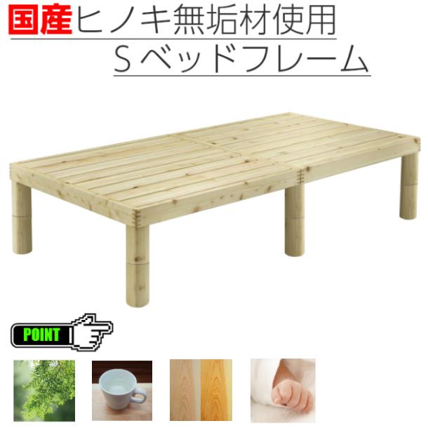 国産ヒノキ材使用 すのこシングルベッド オイル塗料 檜の香りで癒し効果 天然の調湿効果有 ひのきの気持ち良い触り心地 HSHB サンキコーポレーション 送料無料・玄関渡し
