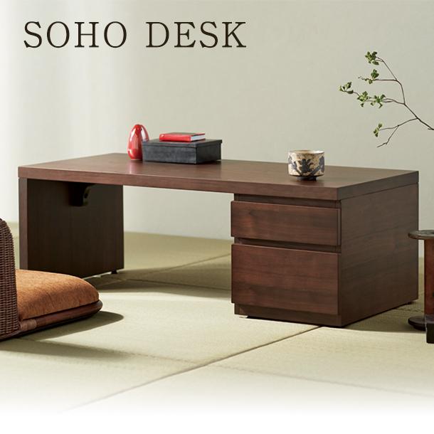デスク 机 シンプル SD-651 SOHO HOMEDAY 桜屋工業 チェリー cherry 送料無料