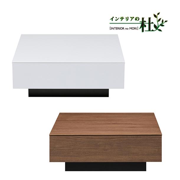 MKマエダ CUBO クボ CUB-080 WT MWN センターテーブル リビングテーブル ローテーブル 引き出し付 ウォールナット ホワイト 幅80cm 正方形 リビングテーブル 送料無料