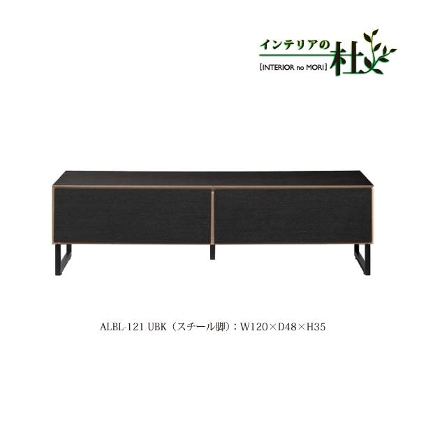 MKマエダ ALBA アルバ ALBL-121 UBK リビングテーブル 木製 センターテーブル スチール脚 引き出し 収納 おしゃれ クール シンプル 送料無料