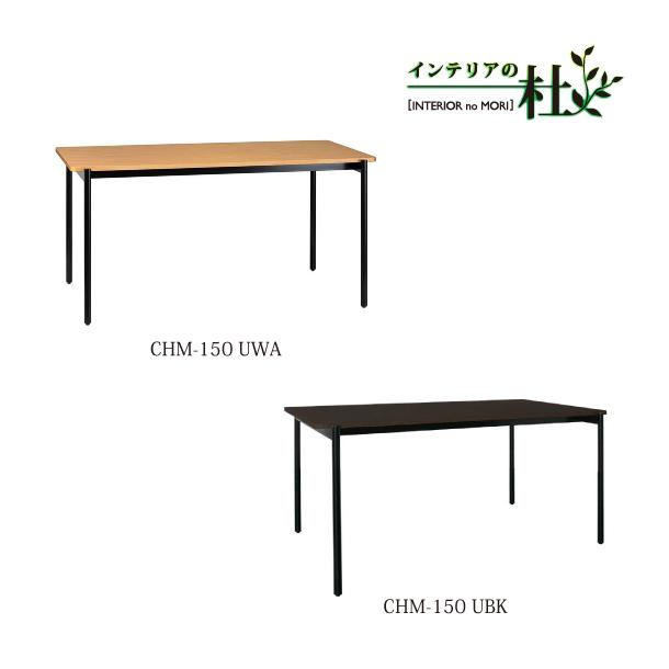 MKマエダ CHARME シャルム ダイニングテーブル CHM-150 UWA UBK 150cm  スチール脚 シンプル 送料無料