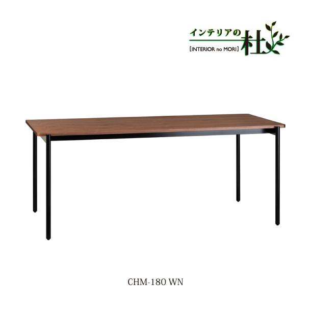 MKマエダ CHARME シャルム ダイニングテーブル CHM-180 WN 180cm ウォールナット 木製 スチール脚 シンプル 送料無料