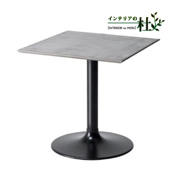MKマエダ LIETO リエット LETH-007 BM68 モルタル 70cm幅 ダイニングテーブル カフェテーブル モダン 送料無料