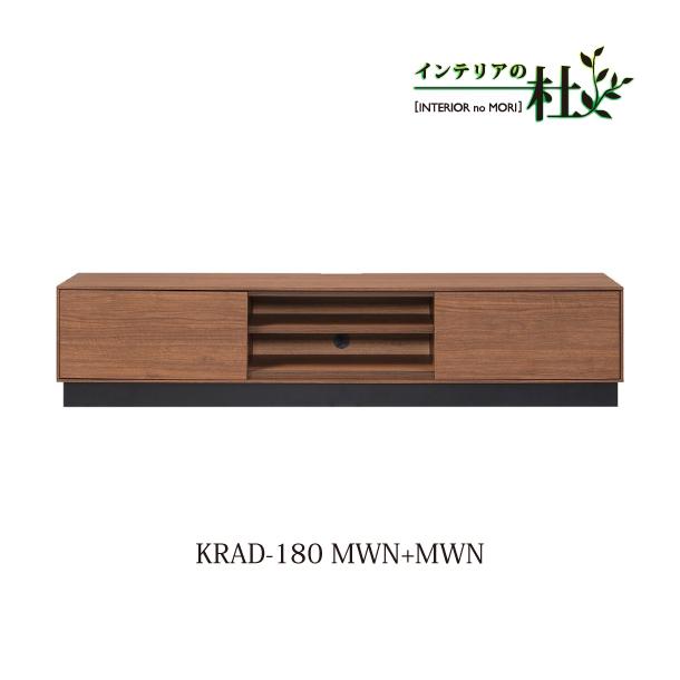 【スーパーセール 9/4 20:00~9/11 1:59】 MKマエダ kurera KRAD-180MWN+MWN ウォールナット テレビボード リビング 木製 家具 収納 送料無料