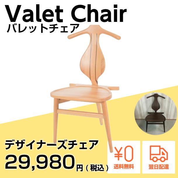【デザイナーズ家具】バレットチェア Valet Chair PP250<br>チェア 北欧チェア ビーチ無垢材使用 北欧/北米家具 無垢材のイス<br>リプロダクト品のおしゃれな椅子<br>【一部地域送料無料】<br>【whlny】