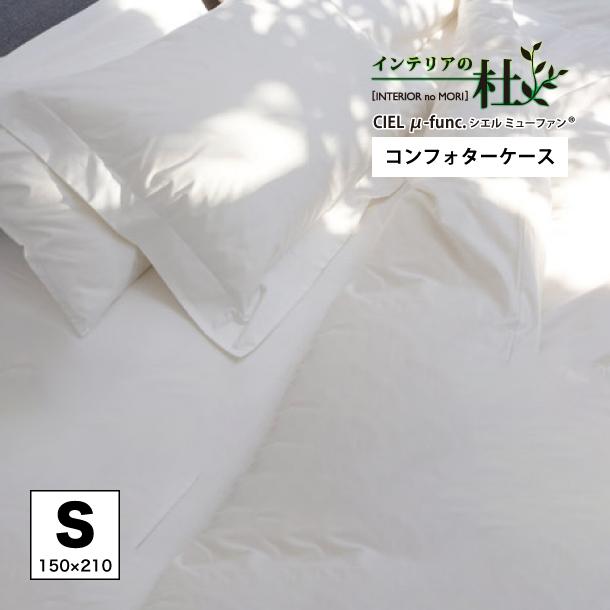 【スーパーセール 9/4 20:00~9/11 1:59】 日本ベッド CIEL μ-func. シエル ミューファン コンフォーターケース シングル 掛ふとんカバー オフホワイト 50746