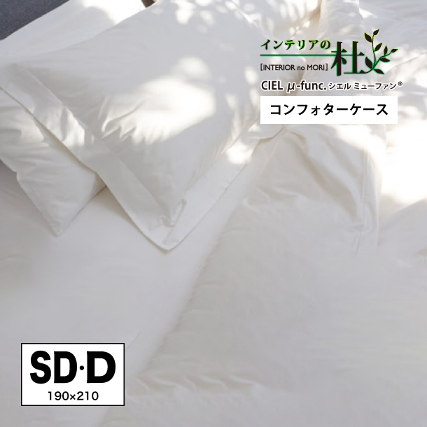 【スーパーセール 9/4 20:00~9/11 1:59】 日本ベッド CIEL μ-func. シエル ミューファン コンフォーターケース SD・Dサイズ セミダブル ダブル 掛ふとんカバー オフホワイト
