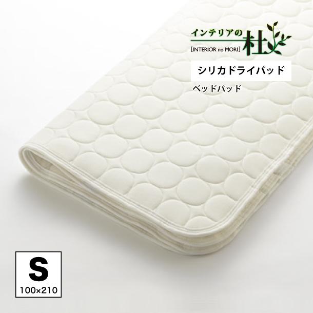 【スーパーセール 9/4 20:00~9/11 1:59】 日本ベッド BED PAD シリカドライパッド Sサイズ 洗濯可能 50751