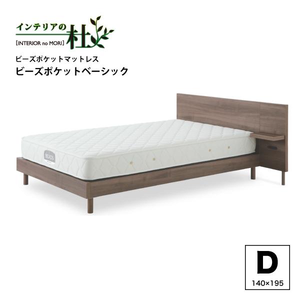 【スーパーセール 9/4 20:00~9/11 1:59】 日本ベッド マットレス ビーズポケットベーシック Dサイズ 11272