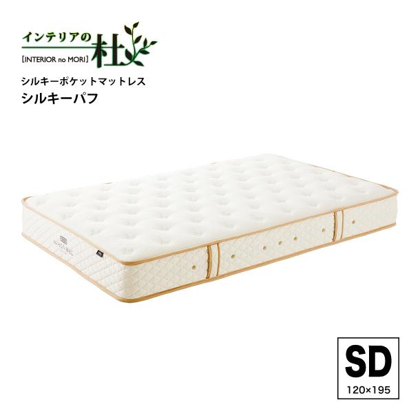 【スーパーセール 9/4 20:00~9/11 1:59】 日本ベッド シルキーポケットマットレス シルキーパフ 11265 セミダブル