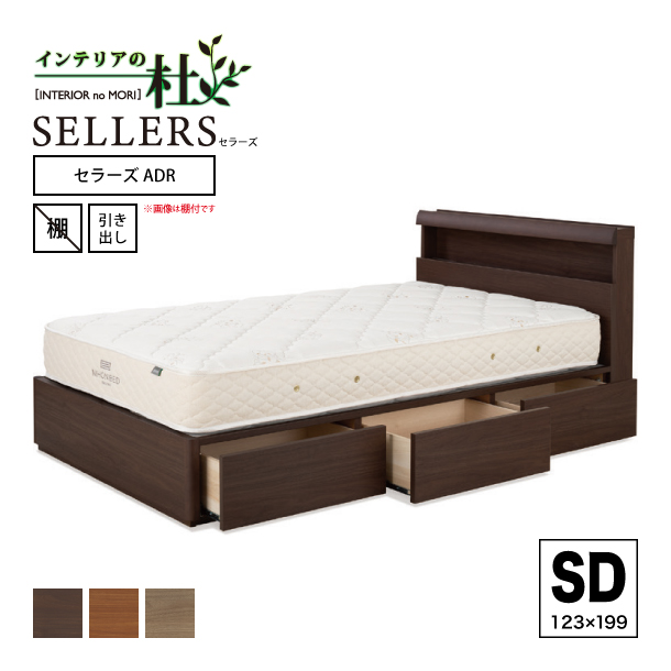 新作人気 日本ベッド セラーズ ADR引出し付 SD ベッドフレーム ウォルナットE301 チェリーE302 グレージュE303, ユタカマチ 7a2e5bf1