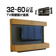 【モリタインテリア】テレビ可動 壁面工事不要<br>レッタ用オプション<br>壁掛けムービングアーム 32インチ〜60インチ対応<br>TK-7L 首振りタイプの金具 リビング収納【一部送料無料】