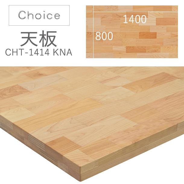 ミキモク CHOICE 天板 メープル材 幅1400 ダイニングテーブル 食堂 CHT-1414 KNA オシャレ 送料無料