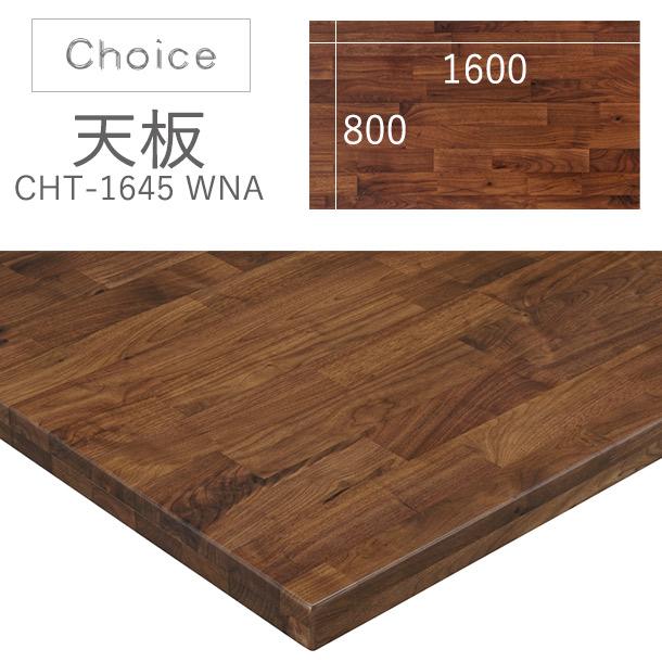 ミキモク CHOICE 天板 ウォールナット材 幅1600 ダイニングテーブル 食堂 CHT-1645WNA オシャレ 送料無料