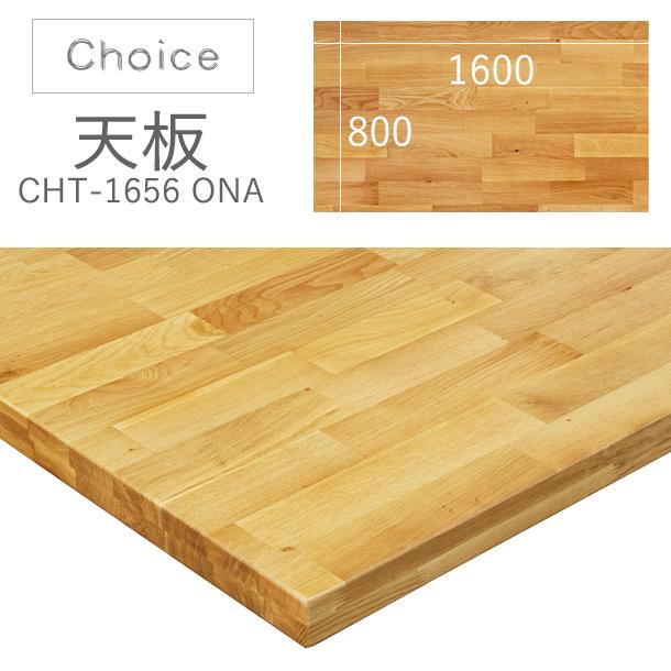 ミキモク CHOICE 天板 オーク材 幅1600 ダイニングテーブル 食堂 CHT-1656 ONA オシャレ 送料無料