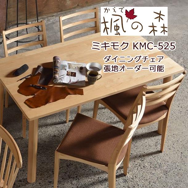 【ミキモク】【楓の森】 ダイニングチェア 食堂イス オーダー張地チェア 座面張り替え可能 KMC-525-KNA KMC-525-KWN【一部地域送料無料】