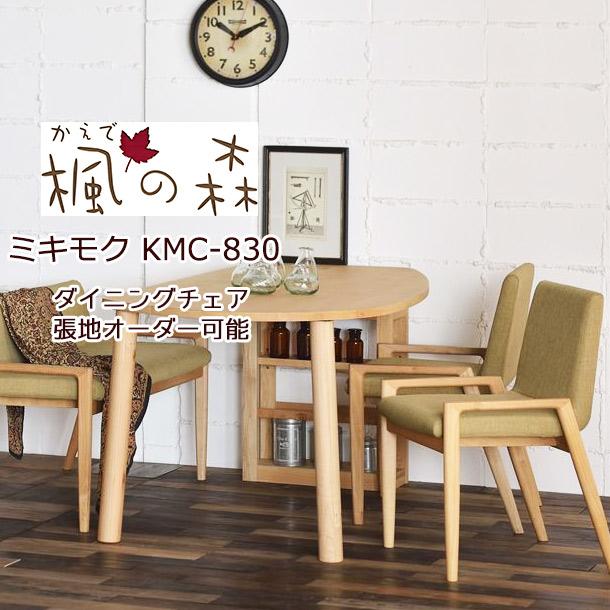【ミキモク】【楓の森】 ダイニングチェア 食堂イス カバーリング オーダー張地チェア 張り替え可能 KMC-830-KNA KMC-830-KWN【一部地域送料無料】