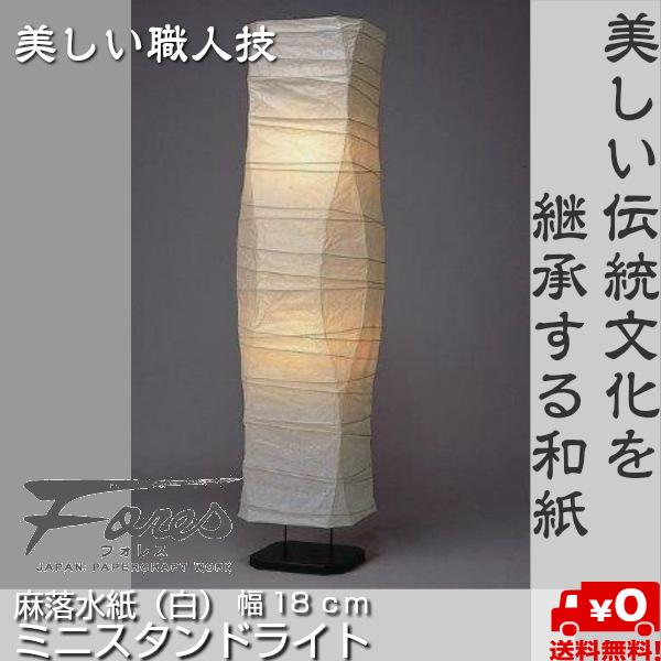 和紙スタンド SL-50 SL-50 スタンドライト LEDに変更可能 灯篭の技法を活かしたモダンなデザイン 春雨紙 林工芸